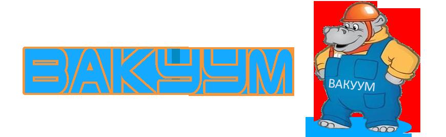 откачка Септиков